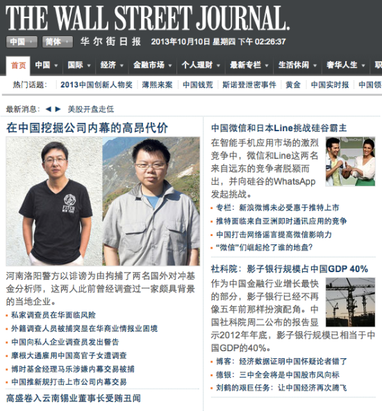 WSJ China Front Page