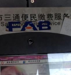 FAB sticker close up on Unicom kiosk