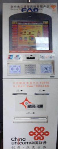 FAB sticker on Unicom kiosk